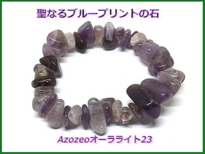 Azozeoオーラライト23 チャンクブレスレットC