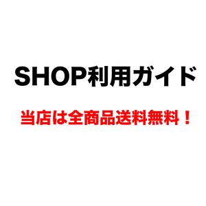 SHOPご利用ガイド