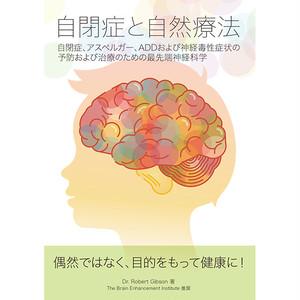 自閉症と自然療法