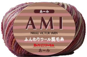 ニッケ あーみ【30%OFF】AMI