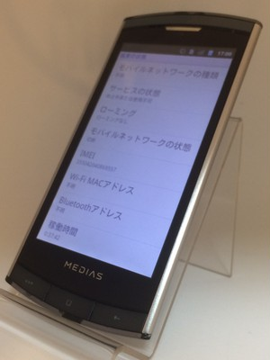 MEDIAS N-04C ブラック(docomo)【9557】