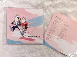 (CD)笑顔からはじめよう <<歌詞カード、カラオケ版付き>>