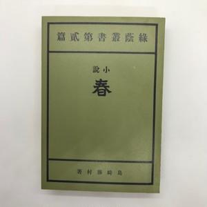 春(精選名著復刻全集) / 島崎藤村(著)