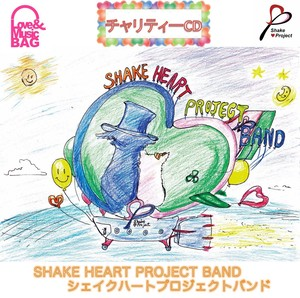 【チャリティーCD】SHAKE HEART PROJECT BAND