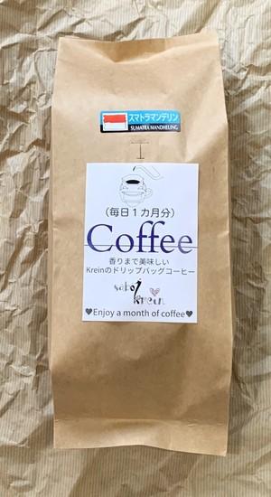 1か月分ドリップバッグコーヒー(マンデリン)