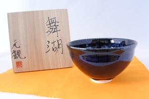 油滴天目茶盌・作品名 「舞湖」