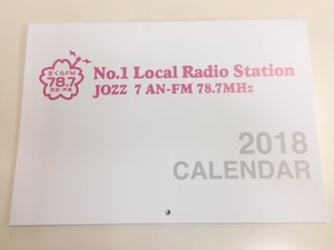 さくらFMカレンダー