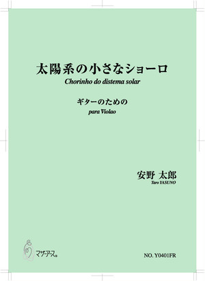 Y0401FR Chorinho do sistema solar(Guitar/T. YASUNO /Full Score)