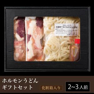 津山ホルモンうどん2袋(2〜3人前)ギフトセット【送料無料】