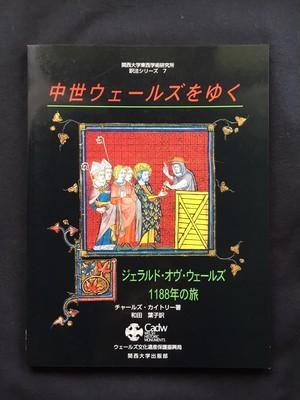 【訳あり再販】「中世ウェールズをゆく」ジェラルド・オブ・ウェールズ 1188年の旅(書籍)