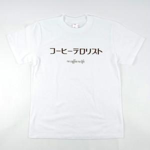 コーヒーテロリストTシャツ
