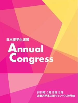 2018年度年会冊子