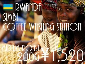 ルワンダ シンビ・コーヒーウォッシングステーション - Midium Roast - (200g)