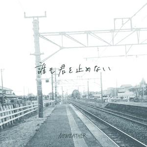 1st mini album「誰も君を止めない」