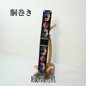 胴巻き(ティーガー) 鳳凰 黒