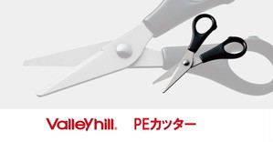 valleyhill / PEカッター