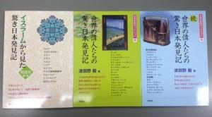 【お得です】驚き日本発見記 3部作