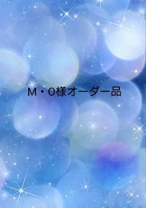 【M・O様オーダー品】