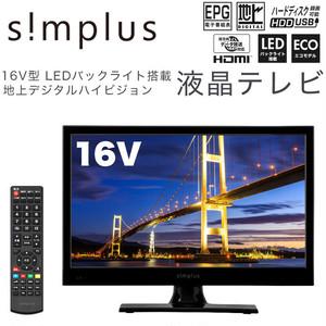 16v型 液晶テレビ 1波 SP-16TV01LR