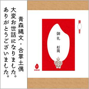 青森縄文・合掌土偶 御礼 絆GOHAN petite 300g(2合炊き) 【メール便送料込み】