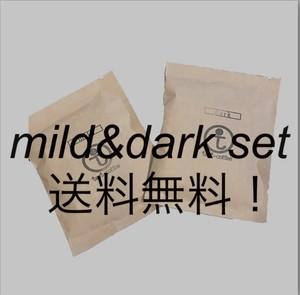 ★送料無料★約20杯分!mild & dark コーヒー豆セット各100グラム計200g
