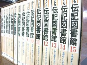 子ども伝記図書館 第1期〜第3期全15冊揃