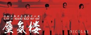 「蜃気楼」目黒鹿鳴館公演 記念チケット