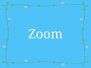 <個別>ZOOMセッション/お子さまと一緒に☆60分オンラインお話会