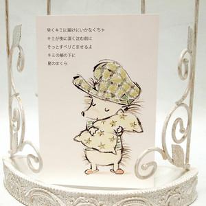 イツコルベイユ+ポストカード「チクイチのまくら・星のまくら」