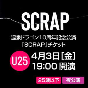 「SCRAP」4月3日[金]19時開演【U25】