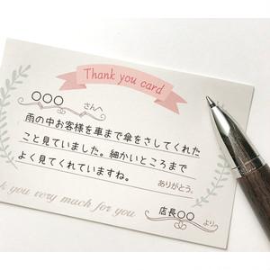 ありがとうカード(100枚)