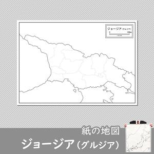 ジョージア(グルジア)の紙の白地図