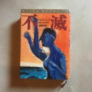 【古本】不滅 | ミラン・クンデラ 菅野昭正訳