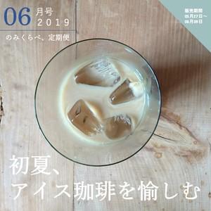 【300g】のみくらべ、定期便[6月号・2019]
