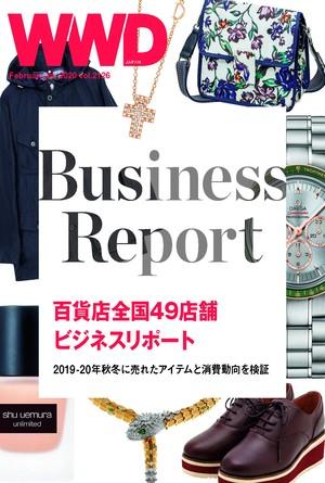 【紙版】2019-20年秋冬 ビジネスリポート|WWD JAPAN Vol.2126