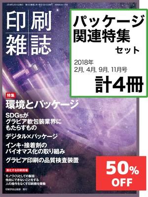 「パッケージ 関連特集 」セット 【割引】  月刊『印刷雑誌』