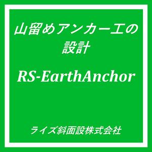 RS-EarthAnchor ver.2.1