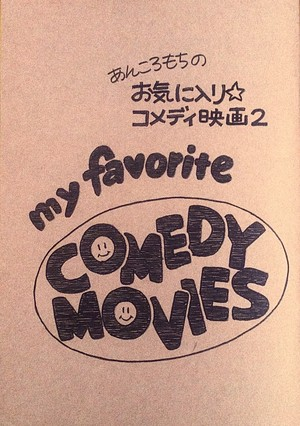 my favorite COMEDY MOVIES 2