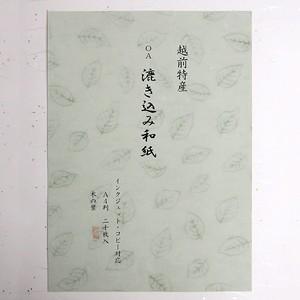 コピー:OA 漉き込み和紙 A4 木の葉