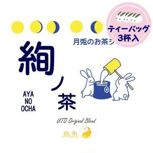 3杯入 月兎のお茶シリーズ 絢ノ茶/アヤノオチャ(ティーバッグ)