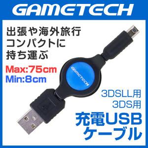 new 3DSLL/new 3DS/3DSLL/3DS用 USB充電器 『くるくる充電USBケーブル3D』 メール便対象商品 *【 1431 / 4945664112217 】
