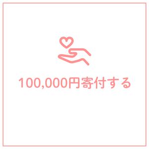 【100,000円】を寄付する