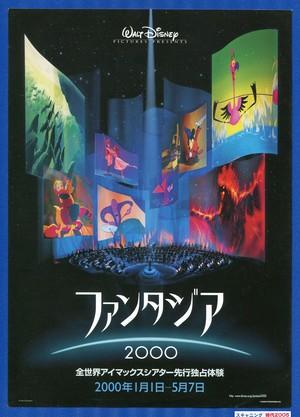 (2)ファンタジア 2000