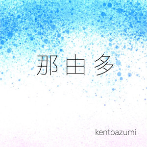 kentoazumi 8th ボーカロイドシングル 那由多 feat. IA(DSD/DSF/Hi-Res)