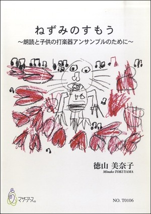 T0106 SUMO OF MOUSE(Percussion and Narration/M. TOKUYAMA /Full Score)