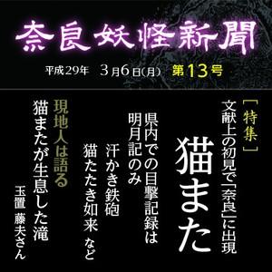 電子新聞「奈良妖怪新聞 第13号」【 銀行振込・コンビニ払い 】