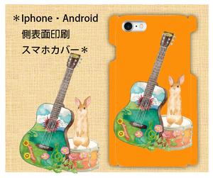 側表面印刷 スマホカバー*iphone・Android*うさぎ*うさぎとギター*カラーバリエーション《ナチュラル》