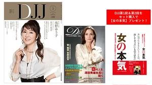 DJJ第1段&第2段セット販売 著書【女の本気】プレゼント!