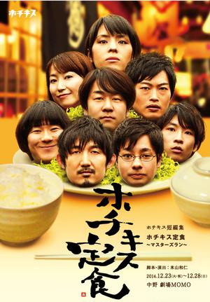 ホチキス短編集 ホチキス定食DVD