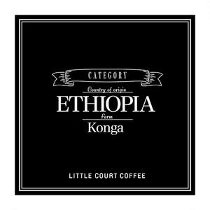 深煎り/エチオピア/イルガチェフェ・KONGA/100g